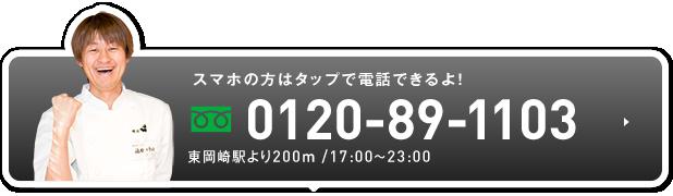 0120-89-1103